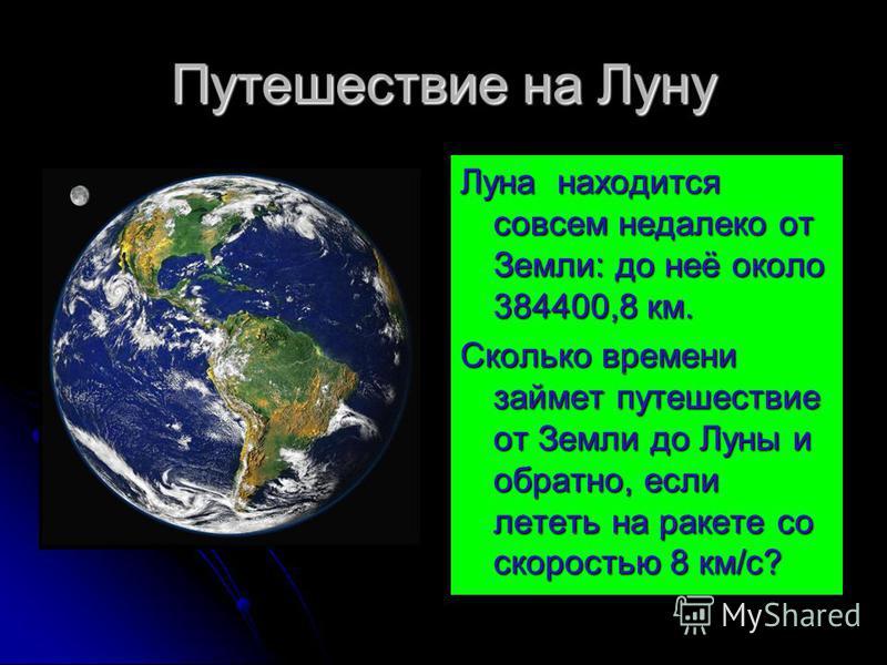 Первой женщиной облетевшей Землю по космической орбите была летчик космонавт Валентина Владимировна Терешкова. За время полёта она совершила 48 полных оборотов вокруг Земли. Какой путь преодолел корабль, если один полный оборот вокруг земли по орбите