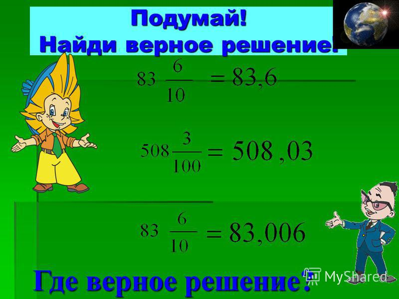 Девиз: «Знания имей отличные по теме: «Дроби десятичные» «Знания имей отличные по теме: «Дроби десятичные» «Математика – царица наук, арифметика – царица математики»
