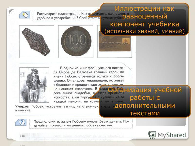 Организация учебной работы с дополнительными текстами Иллюстрации как равноценный компонент учебника (источники знаний, умений)
