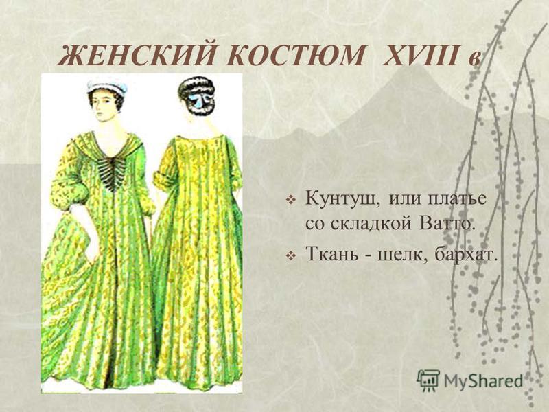 ЖЕНСКИЙ КОСТЮМ XVIII в Кунтуш, или платье со складкой Ватто. Ткань - шелк, бархат.