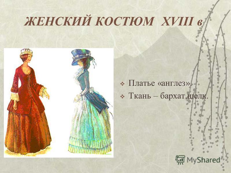 Платье «англез». Ткань – бархат,шелк.