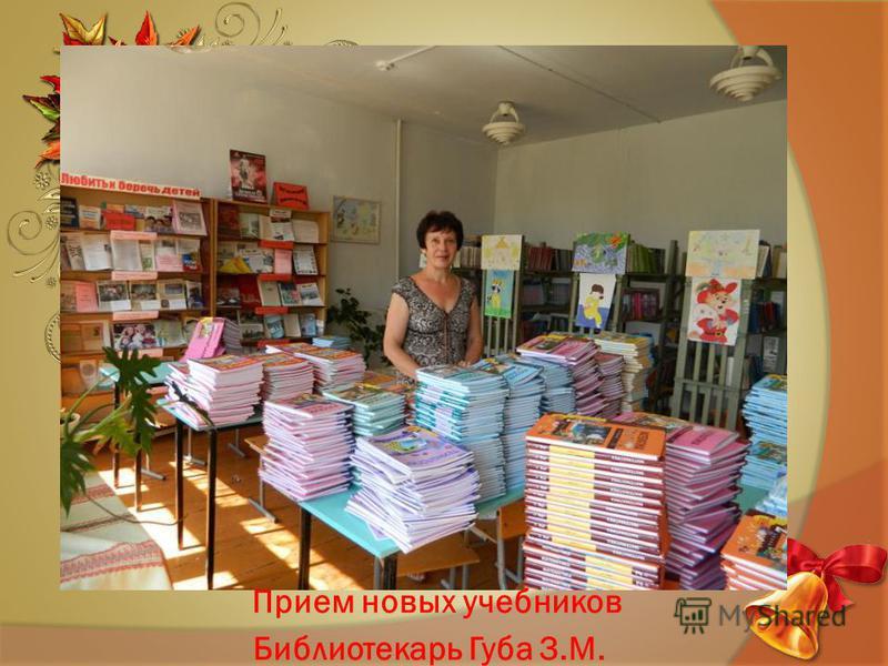 Прием новых учебников Библиотекарь Губа З.М.