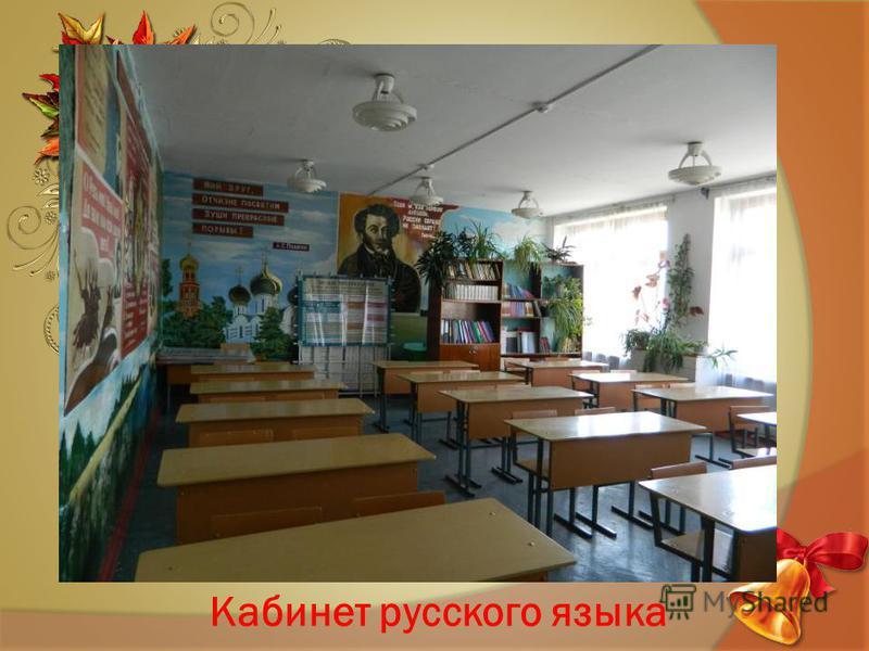 Кабинет русского языка