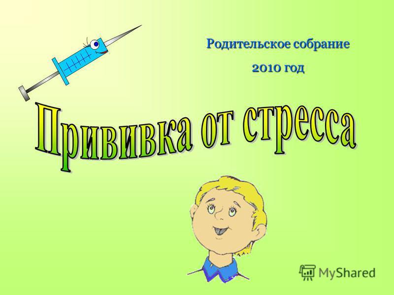 Родительское собрание 2010 год