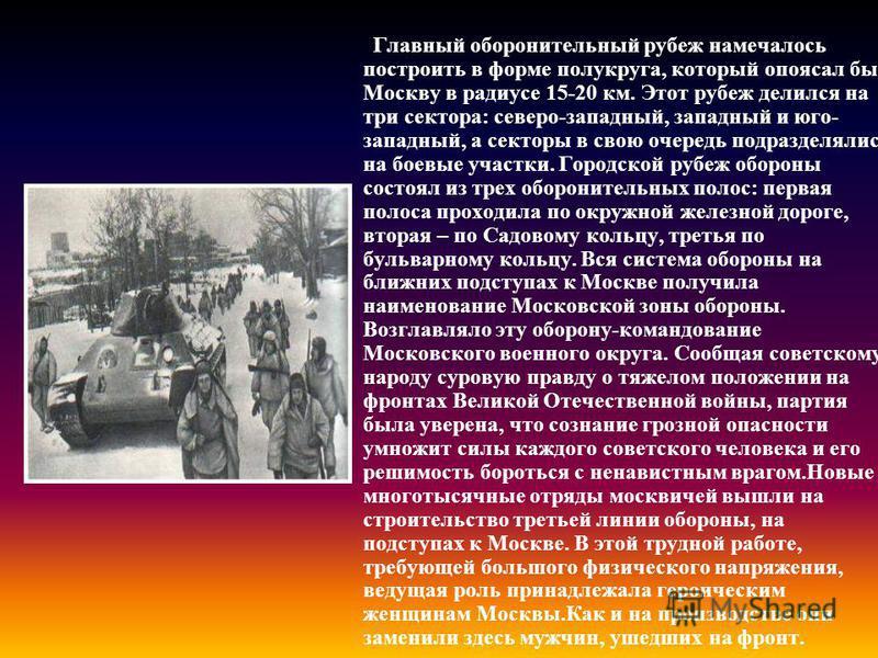 Главный оборонительный рубеж намечалось построить в форме полукруга, который опоясал бы Москву в радиусе 15-20 км. Этот рубеж делился на три сектора: северо-западный, западный и юго- западный, а секторы в свою очередь подразделялись на боевые участки