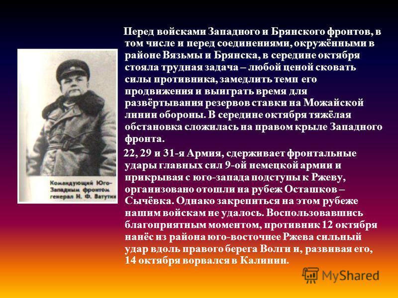 Перед войсками Западного и Брянского фронтов, в том числе и перед соединениями, окружёнными в районе Вязьмы и Брянска, в середине октября стояла трудная задача – любой ценой сковать силы противника, замедлить темп его продвижения и выиграть время для