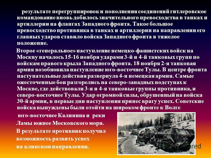 В результате перегруппировок и пополнения соединений гитлеровское командование вновь добилось значительного превосходства в танках и артиллерии на флангах Западного фронта. Такое большое превосходство противника в танках и артиллерии на направлении е