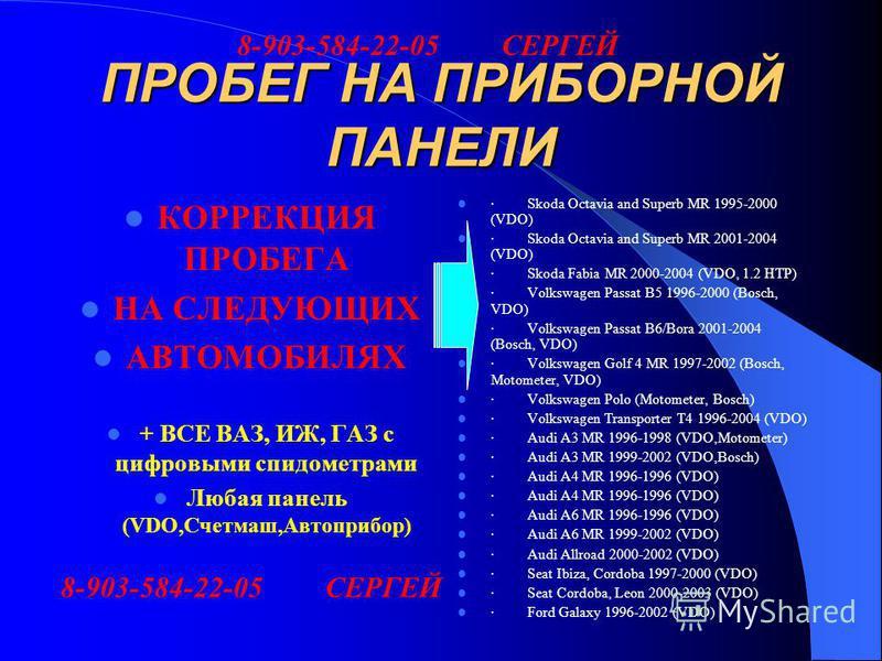 ПРОБЕГ НА ПРИБОРНОЙ ПАНЕЛИ КОРРЕКЦИЯ ПРОБЕГА НА СЛЕДУЮЩИХ АВТОМОБИЛЯХ + ВСЕ ВАЗ, ИЖ, ГАЗ с цифровыми спидометрами Любая панель (VDO,Счетмаш,Автоприбор) · Skoda Octavia and Superb MR 1995-2000 (VDO) · Skoda Octavia and Superb MR 2001-2004 (VDO) · Skod