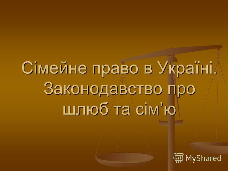 Сімейне право в Україні. Законодавство про шлюб та сімю
