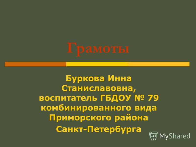 Грамоты Буркова Инна Станиславовна, воспитатель ГБДОУ 79 комбинированного вида Приморского района Санкт-Петербурга