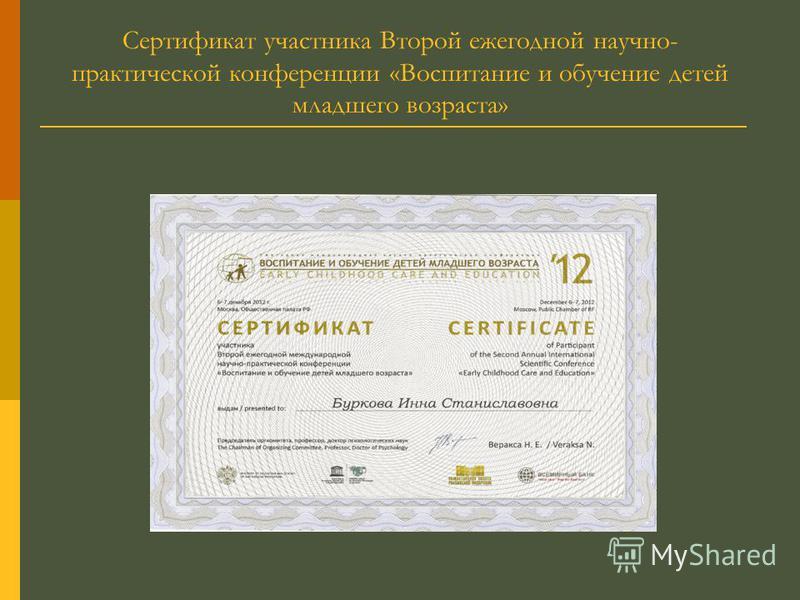 Сертификат участника Второй ежегодной научно- практической конференции «Воспитание и обучение детей младшего возраста»