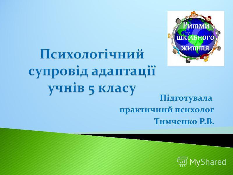 Підготувала практичний психолог Тимченко Р.В.