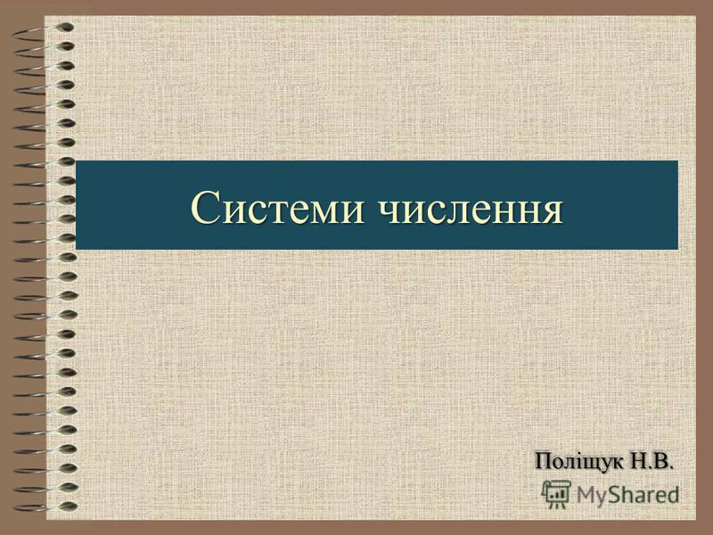 Системи числення Поліщук Н.В.