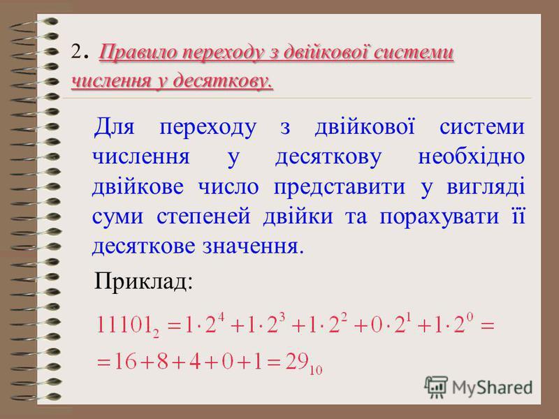 Правило переходу з двійкової системи числення у десяткову. 2. Правило переходу з двійкової системи числення у десяткову. Для переходу з двійкової системи числення у десяткову необхідно двійкове число представити у вигляді суми степеней двійки та пора