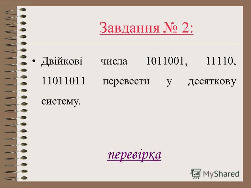 Завдання 2: Двійкові числа 1011001, 11110, 11011011 перевести у десяткову систему. перевірка