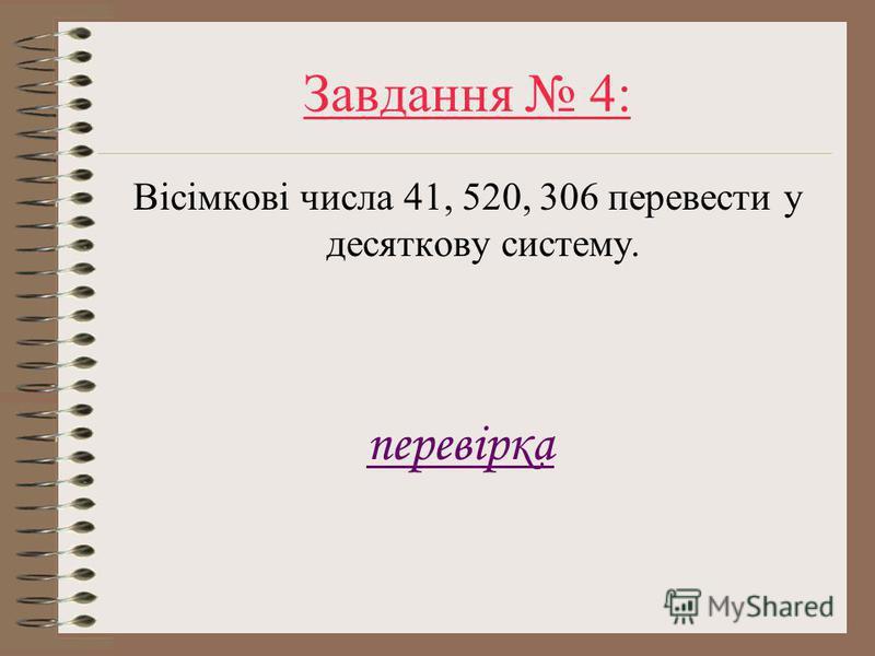 Завдання 4: Вісімкові числа 41, 520, 306 перевести у десяткову систему. перевірка