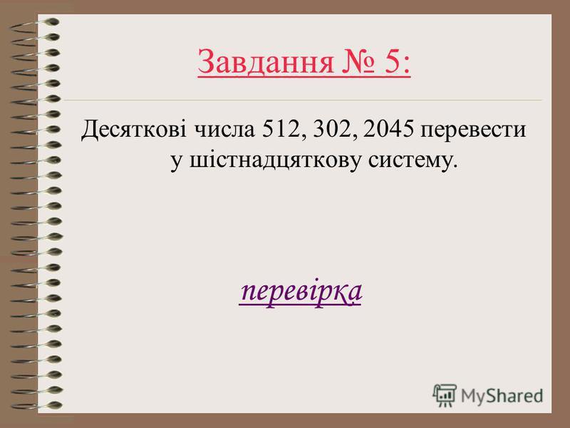 Завдання 5: Десяткові числа 512, 302, 2045 перевести у шістнадцяткову систему. перевірка