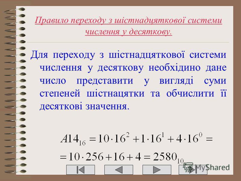 Правило переходу з шістнадцяткової системи числення у десяткову. Для переходу з шістнадцяткової системи числення у десяткову необхідино дане число представити у вигляді суми степеней шістнацятки та обчислити її десяткові значення.