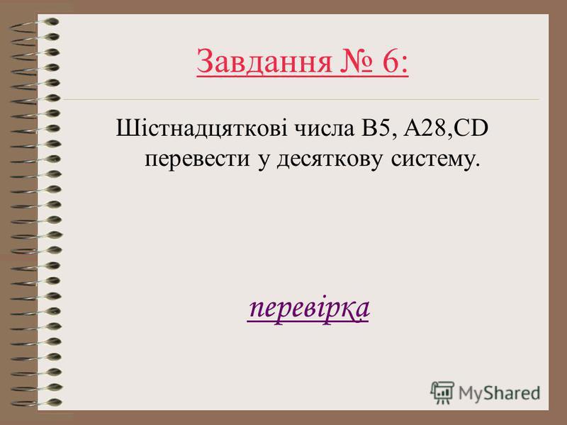 Завдання 6: Шістнадцяткові числа B5, A28,CD перевести у десяткову систему. перевірка