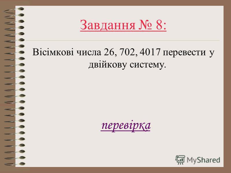 Завдання 8: Вісімкові числа 26, 702, 4017 перевести у двійкову систему. перевірка