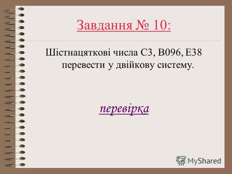 Завдання 10: Шістнацяткові числа C3, B096, E38 перевести у двійкову систему. перевірка