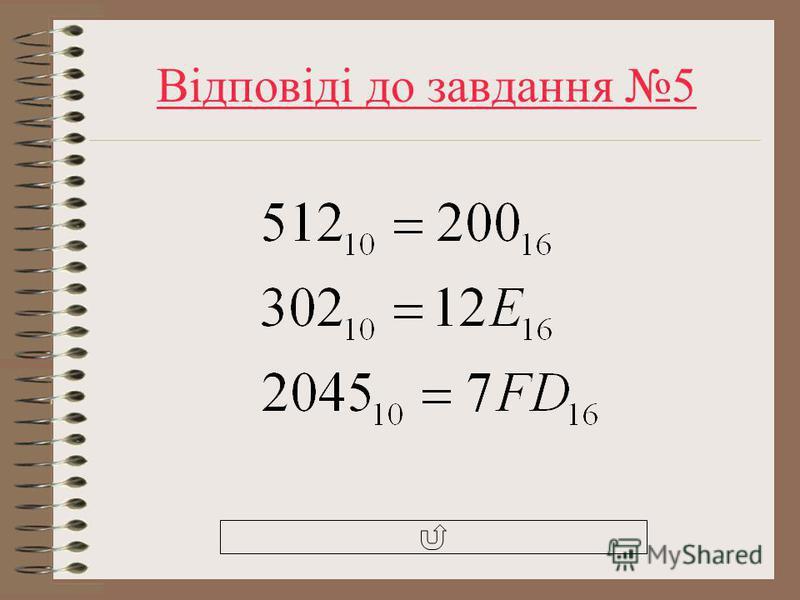 Відповіді до завдання 5