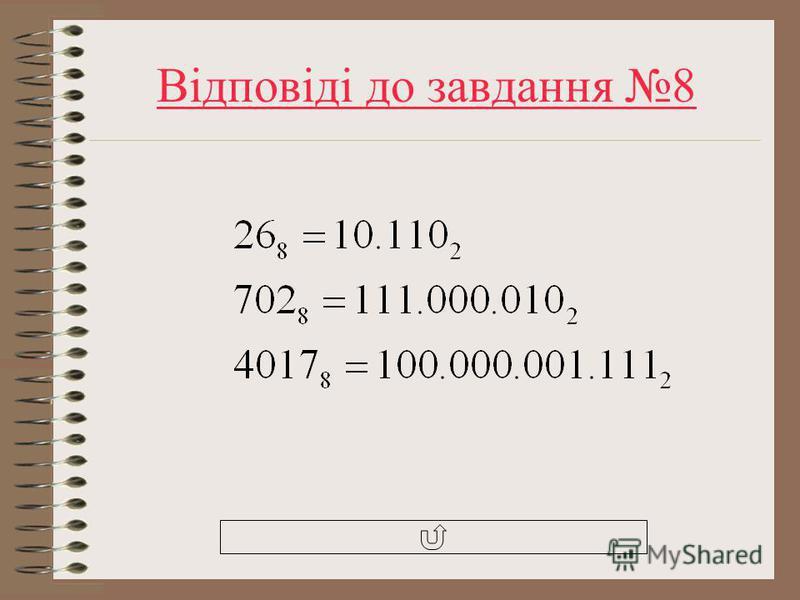 Відповіді до завдання 8
