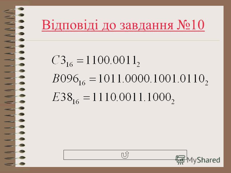Відповіді до завдання 10