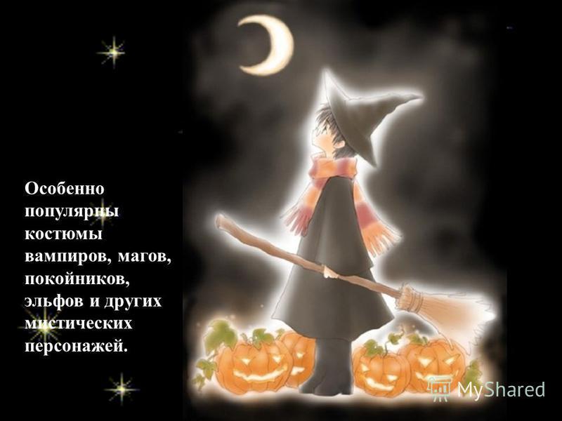 Особенно популярны костюмы вампиров, магов, покойников, эльфов и других мистических персонажей.
