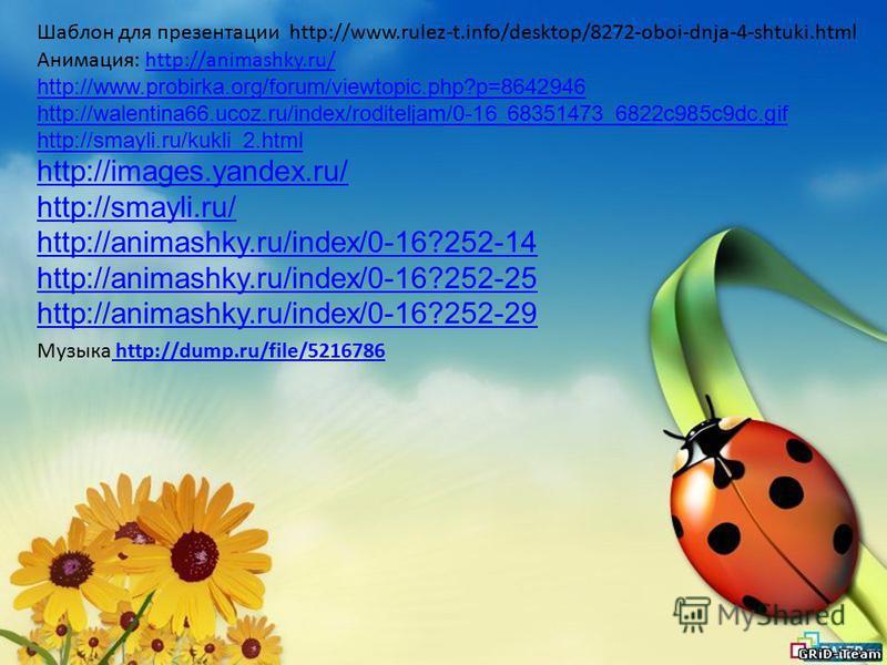 Шаблон для презентации http://www.rulez-t.info/desktop/8272-oboi-dnja-4-shtuki.html Анимация: http://animashky.ru/http://animashky.ru/ http://www.probirka.org/forum/viewtopic.php?p=8642946 http://walentina66.ucoz.ru/index/roditeljam/0-16 68351473_682