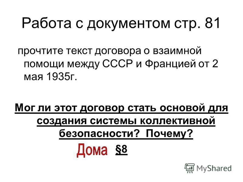 Работа с документом стр. 81 прочтите текст договора о взаимной помощи между СССР и Францией от 2 мая 1935 г. Мог ли этот договор стать основой для создания системы коллективной безопасности? Почему? §8