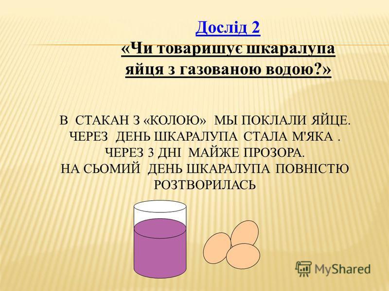 Дослід 2 «Чи товаришує шкаралупа яйця з газованою водою?»