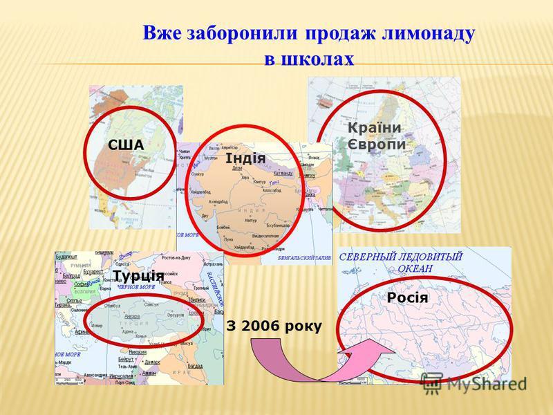 США Вже заборонили продаж лимонаду в школах Країни Європи Індія Турція Росія З 2006 року