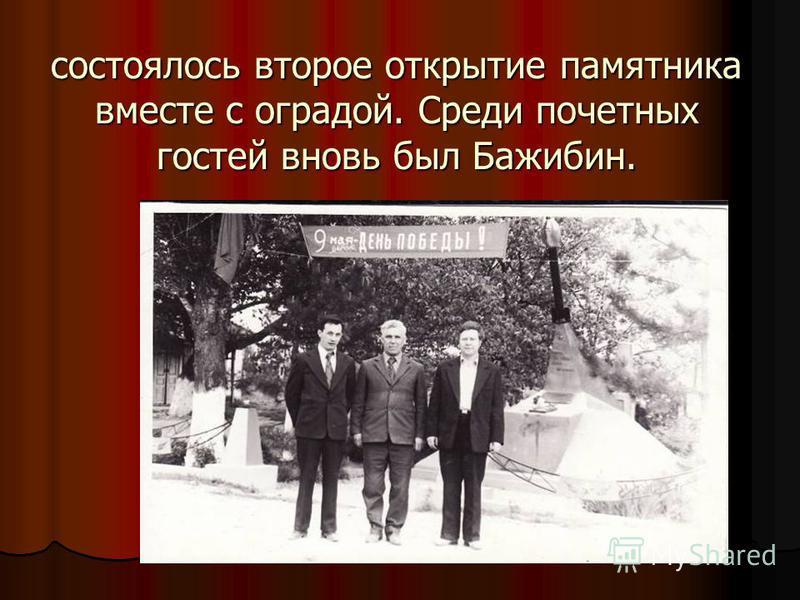 состоялось второе открытие памятника вместе с оградой. Среди почетных гостей вновь был Бажибин.