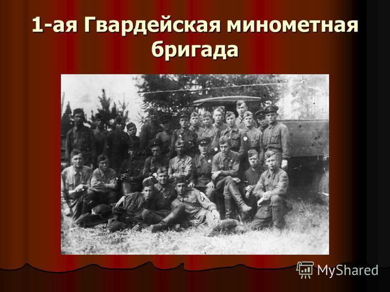 1-ая Гвардейская минометная бригада