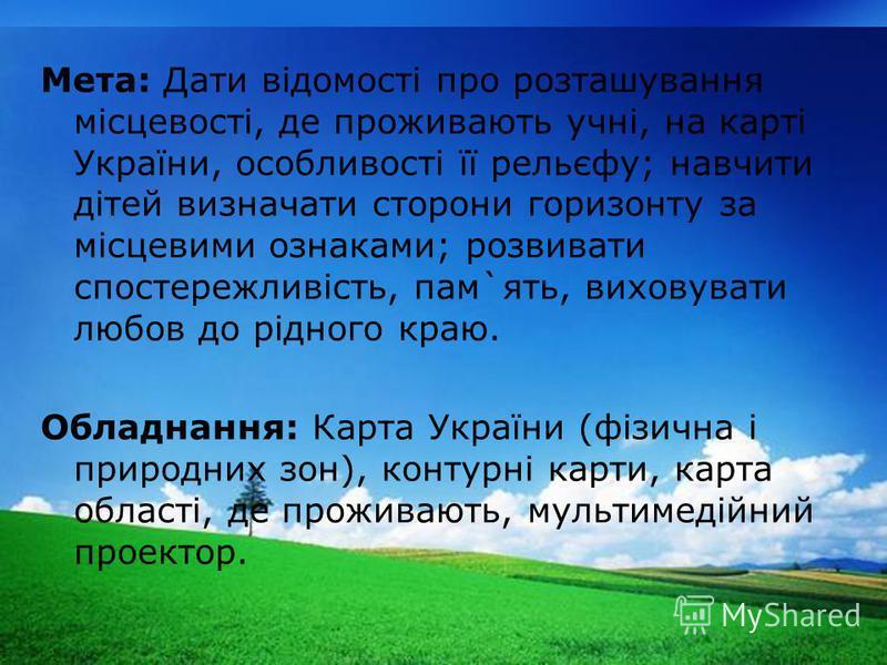 www.themegallery.com Company Logo Мета: Дати відомості про розташування місцевості, де проживають учні, на карті України, особливості її рельєфу; навчити дітей визначати сторони горизонту за місцевими ознаками; розвивати спостережливість, пам`ять, ви