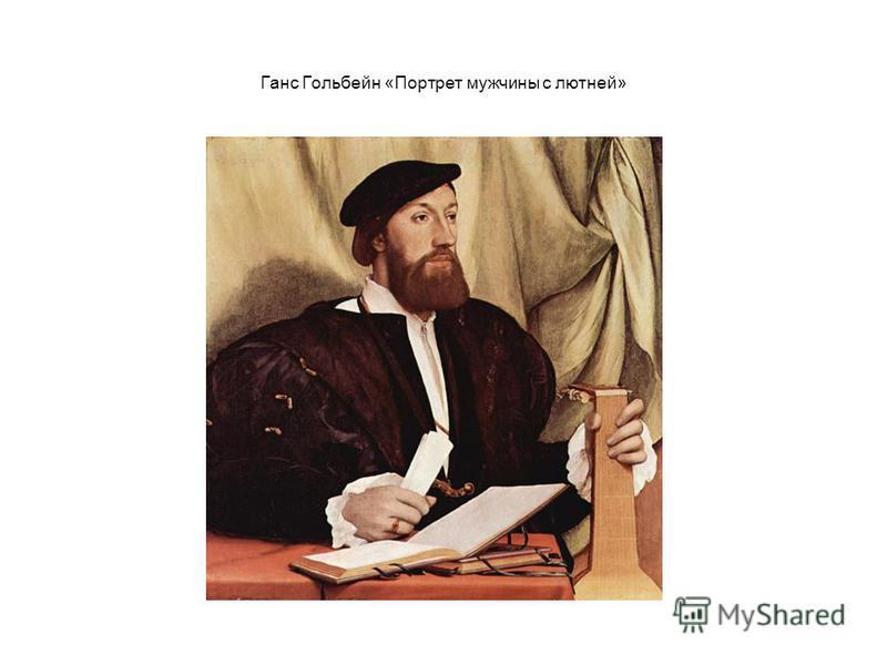 Ганс Гольбейн «Портрет мужчины с лютней»