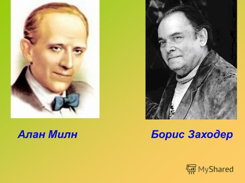 Алан Милн Борис Заходер