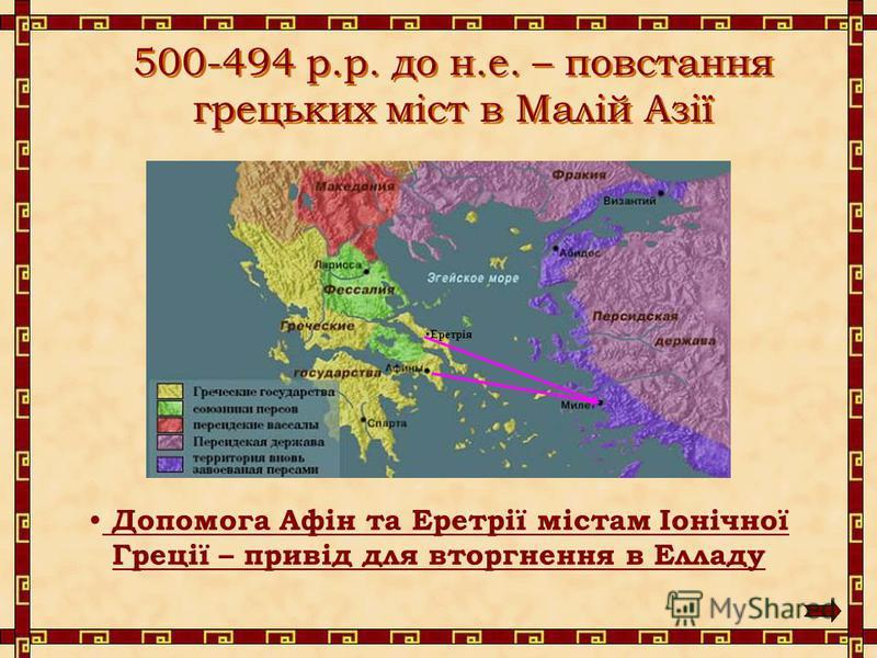 500-494 р.р. до н.е. – повстання грецьких міст в Малій Азії Допомога Афін та Еретрії містам Іонічної Греції – привід для вторгнення в Елладу Еретрія