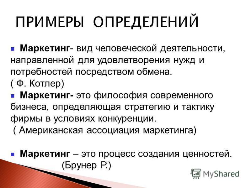 Филип котлер, основы маркетинга – скачать в fb2, epub, pdf, txt на.