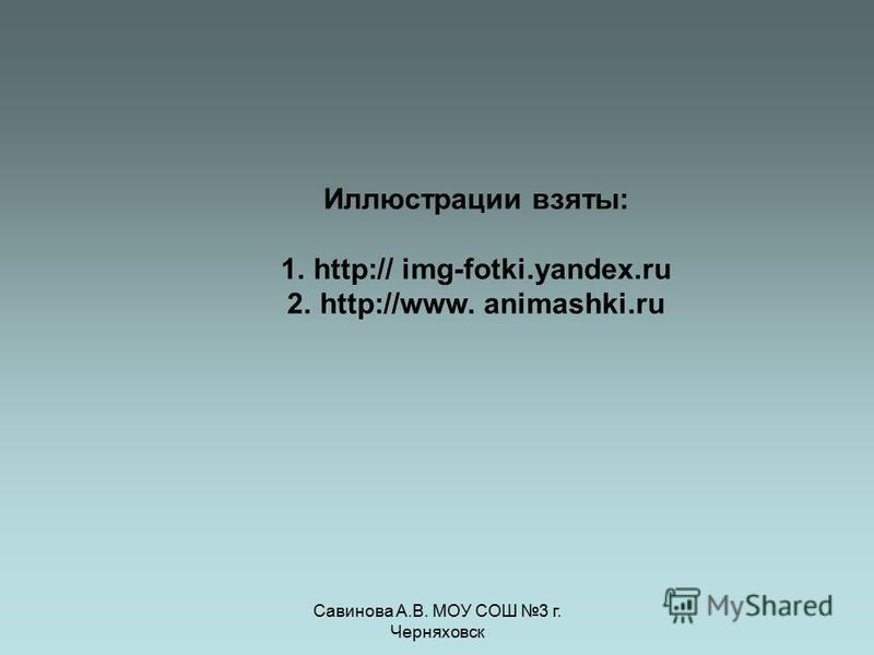 Иллюстрации взяты: 1.http:// img-fotki.yandex.ru 2.http://www. animashki.ru