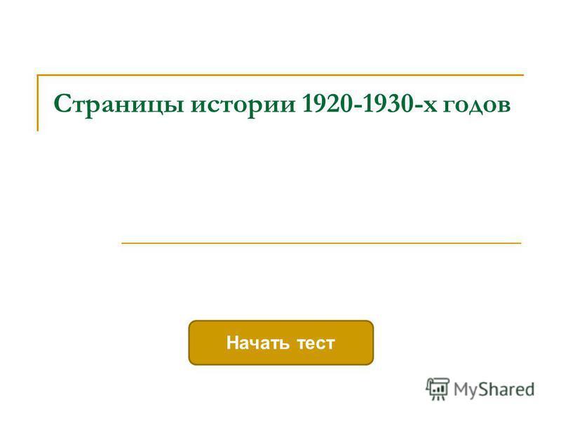 Страницы истории 1920-1930-х годов Начать тест
