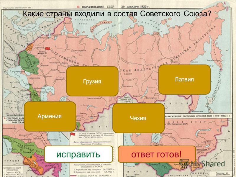 Какие страны входили в состав Советского Союза? Грузия Армения Латвия Чехия исправить ответ готов!