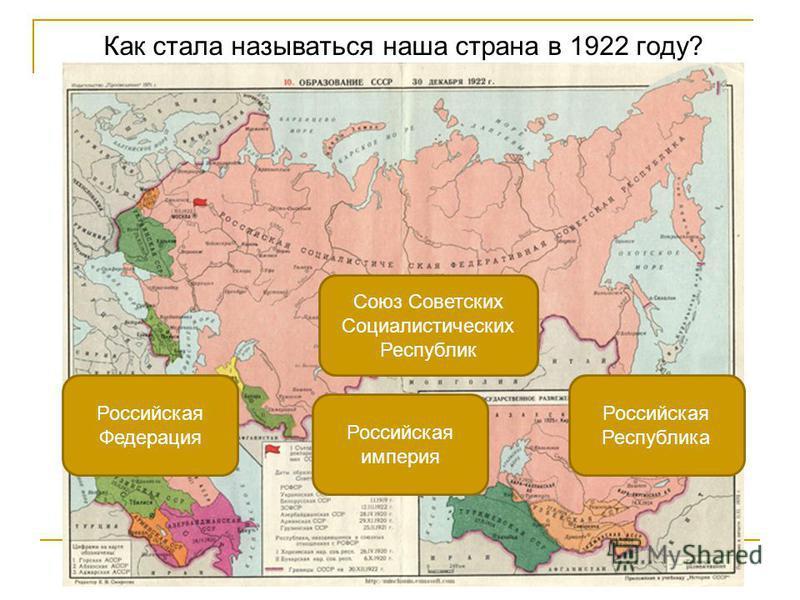 Как стала называться наша страна в 1922 году? Союз Советских Социалистических Республик Российская Федерация Российская Республика Российская империя