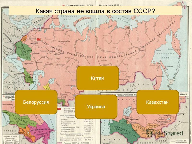 Какая страна не вошла в состав СССР? Китай Белоруссия Казахстан Украина