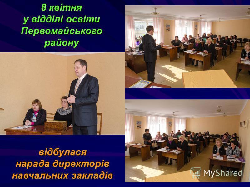 8 квітня у відділі освіти Первомайського району відбулася нарада директорів навчальних закладів