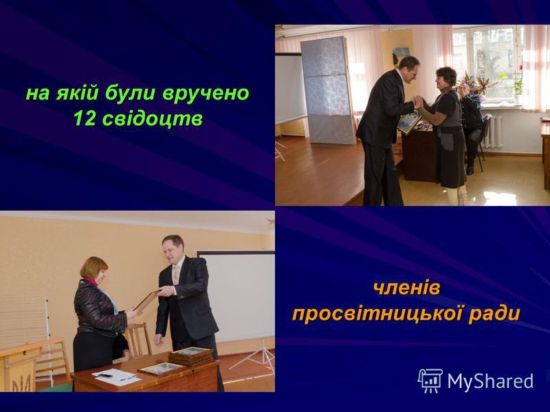 на якій були вручено 12 свідоцтв членів просвітницької ради