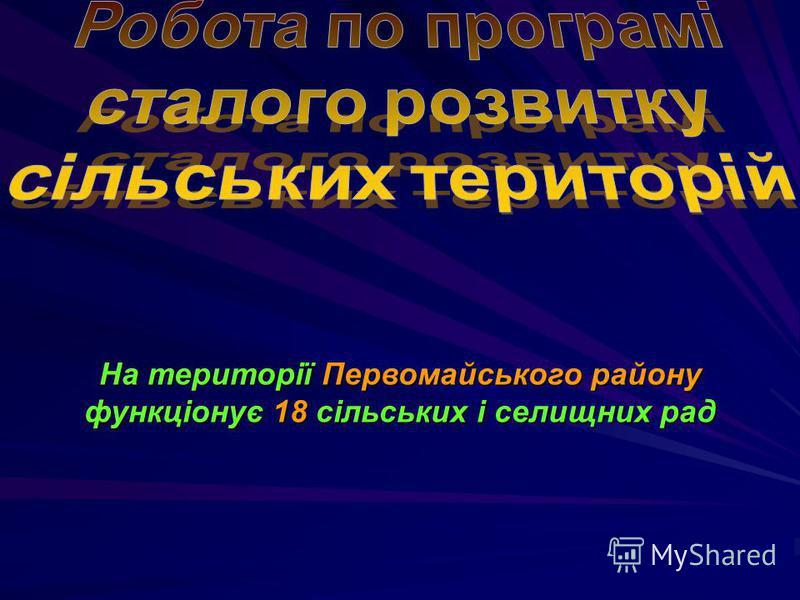 На території Первомайського району функціонує 18 сільських і селищних рад