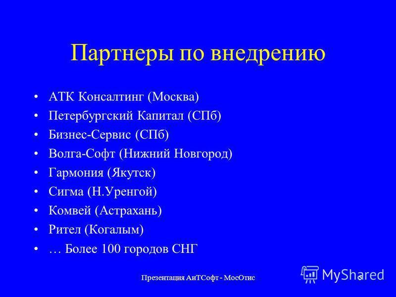 Презентация Аи ТСофт - Мос Отис 4 Партнеры по решениям 1994 - Exact (представительство) 1996 - Platinum Software (Платон-Сервис) 1997 - Sybase (представительство) 1998 - BAAN (представительство) 1998 - Microsoft (представительство) 1998 - Symex (Сока