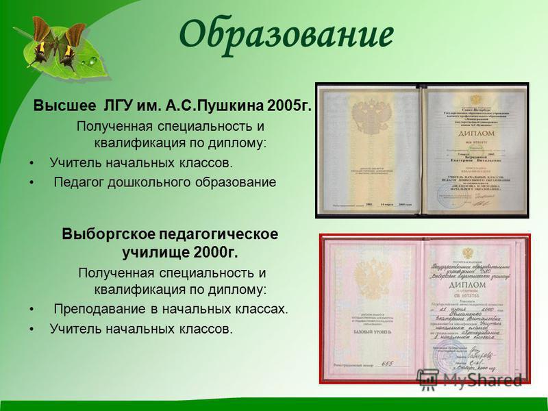 Презентация на тему Образование Высшее ЛГУ им А С Пушкина  2 Образование